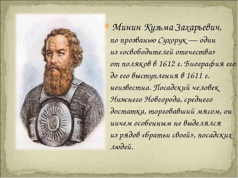 Минин Кузьма Захарьевич, попрозванью Сухорук— один из«освободителей отечес...