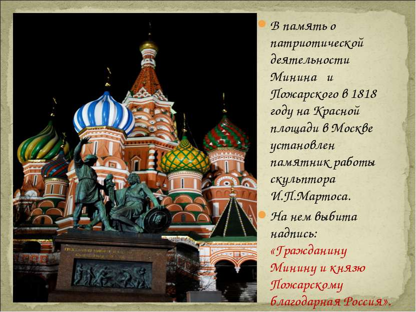 В память о патриотической деятельности Минина и Пожарского в 1818 году на Кра...