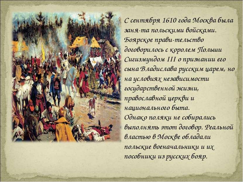 С сентября 1610 года Москва была заня та польскими войсками. Боярское прави т...