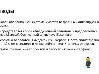Выводы. В новой операционной системе имеется встроенный антивирусный продукт....