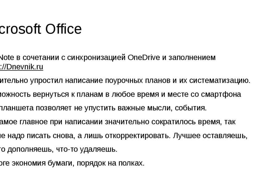 OneNote в сочетании с синхронизацией OneDrive и заполнением https://Dnevnik.r...