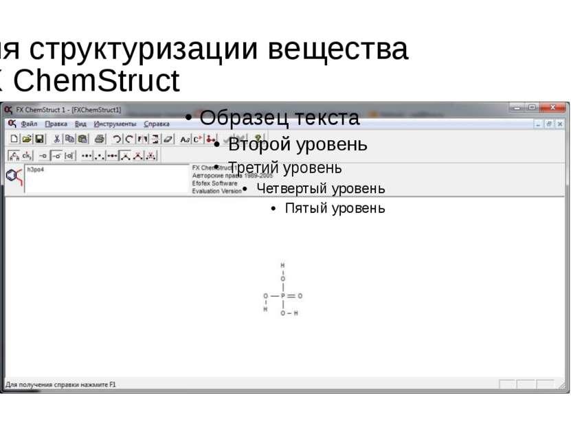 Для структуризации вещества FX ChemStruct