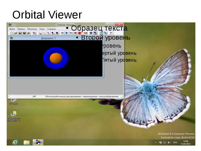 Orbital Viewer