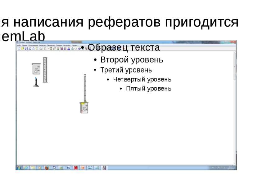 Для написания рефератов пригодится ChemLab