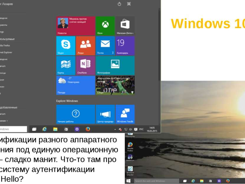 Windows 10? Бонус унификации разного аппаратного обеспечения под единую опера...
