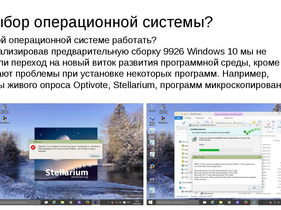 Выбор операционной системы? На какой операционной системе работать? Проанализ...