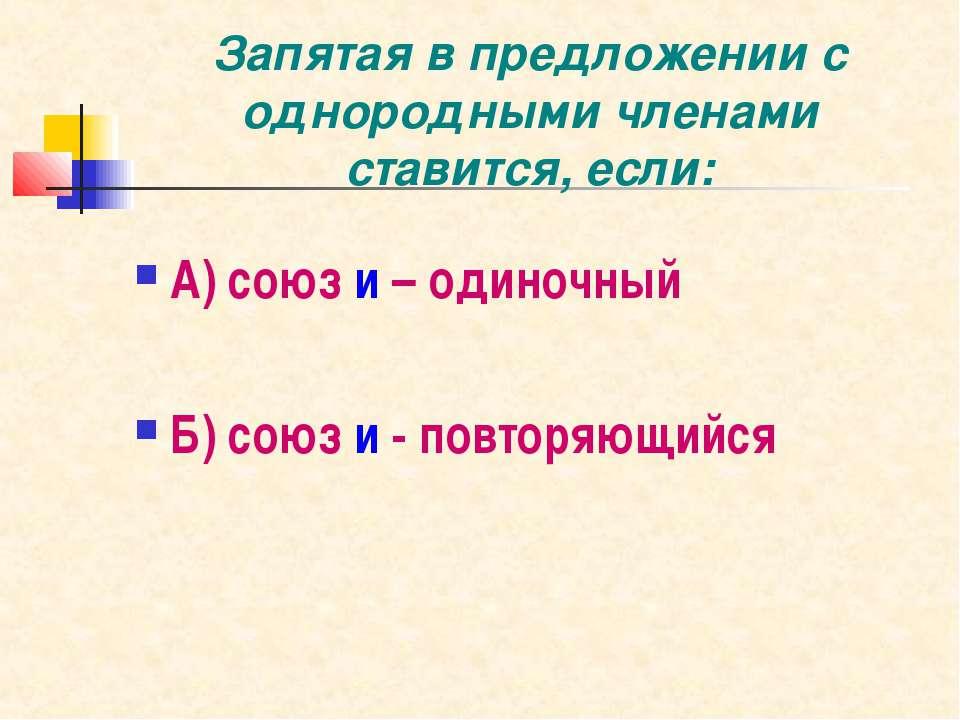 Запятая в предложении с однородными членами ставится, если: А) союз и – одино...