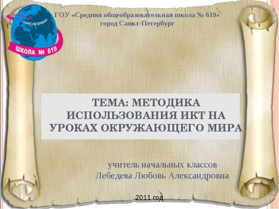 ГОУ «Средняя общеобразовательная школа № 619» город Санкт-Петербург учитель н...