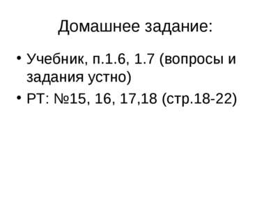 Домашнее задание: Учебник, п.1.6, 1.7 (вопросы и задания устно) РТ: №15, 16, ...