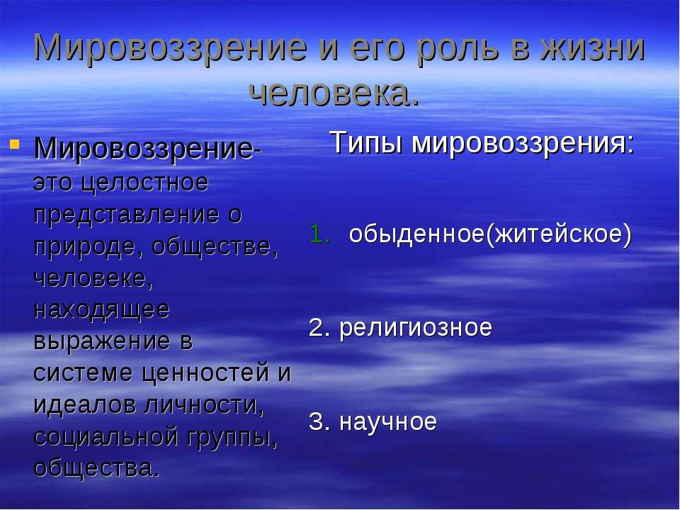 Мировоззрение и его роль в жизни человека. Мировоззрение- это целостное предс...