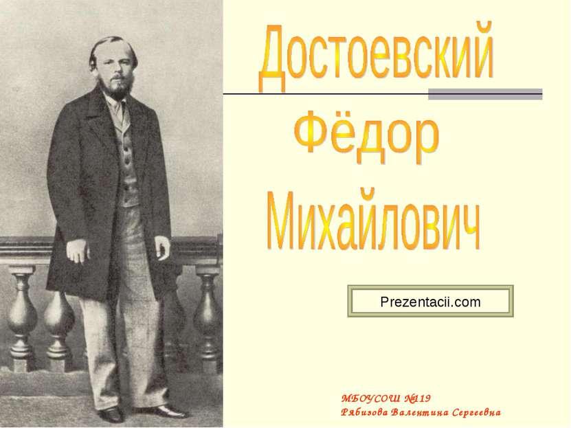 МБОУСОШ №119 Рябизова Валентина Сергеевна Prezentacii.com