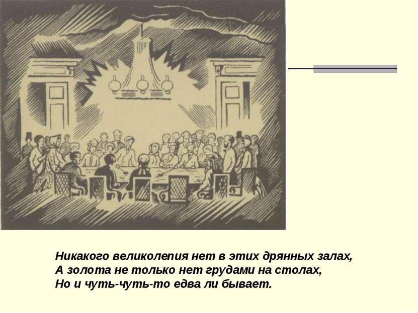 Никакого великолепия нет в этих дрянных залах, А золота не только нет грудами...