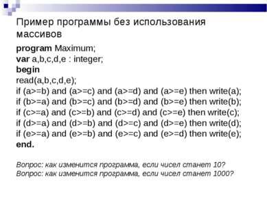 Пример программы без использования массивов program Maximum; var a,b,c,d,e : ...