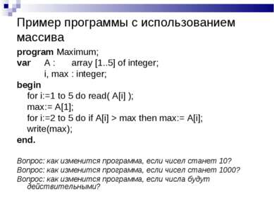Пример программы с использованием массива program Maximum; var A : array [1.....