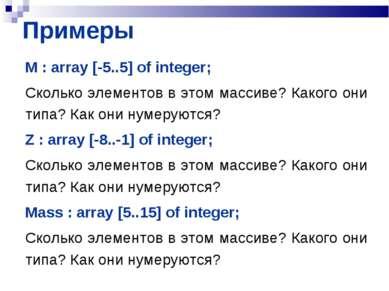 Примеры M : array [-5..5] of integer; Сколько элементов в этом массиве? Каког...