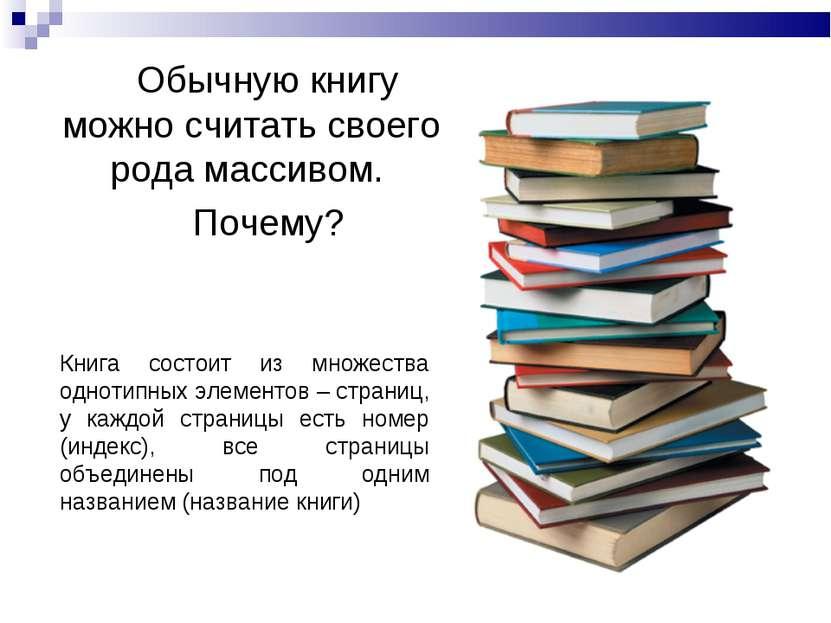 Обычную книгу можно считать своего рода массивом. Почему? Книга состоит из мн...