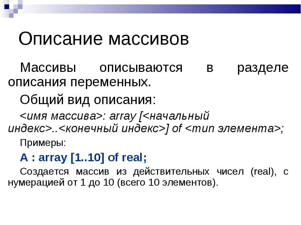 Описание массивов Массивы описываются в разделе описания переменных. Общий ви...
