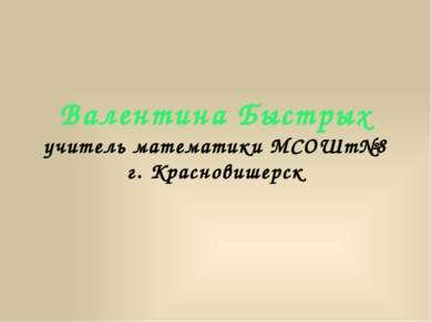 Валентина Быстрых учитель математики МСОШт№8 г. Красновишерск