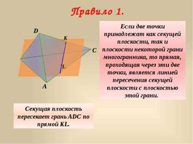 C Правило 1. D A Если две точки принадлежат как секущей плоскости, так и плос...