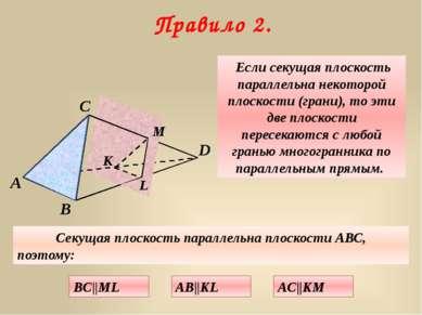 Правило 2. Если секущая плоскость параллельна некоторой плоскости (грани), то...