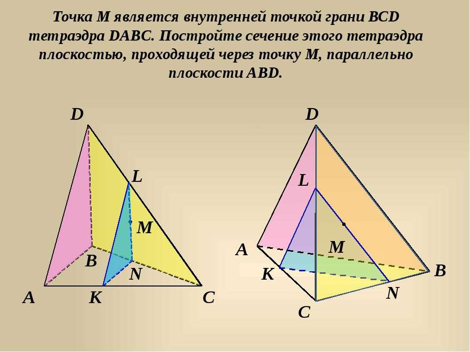 Точка М является внутренней точкой грани ВСD тетраэдра DABC. Постройте сечени...