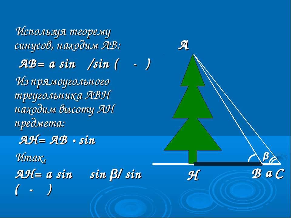 Используя теорему синусов, находим АВ: АВ= a sin β/sin (α -β) Из прямоугольно...