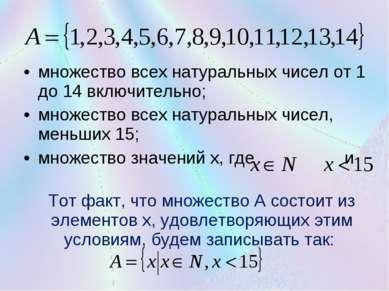 множество всех натуральных чисел от 1 до 14 включительно; множество всех нату...