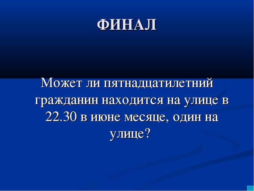 ФИНАЛ Может ли пятнадцатилетний гражданин находится на улице в 22.30 в июне м...