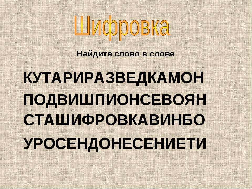 Найдите слово в слове КУТАРИРАЗВЕДКАМОН ПОДВИШПИОНСЕВОЯН СТАШИФРОВКАВИНБО УРО...