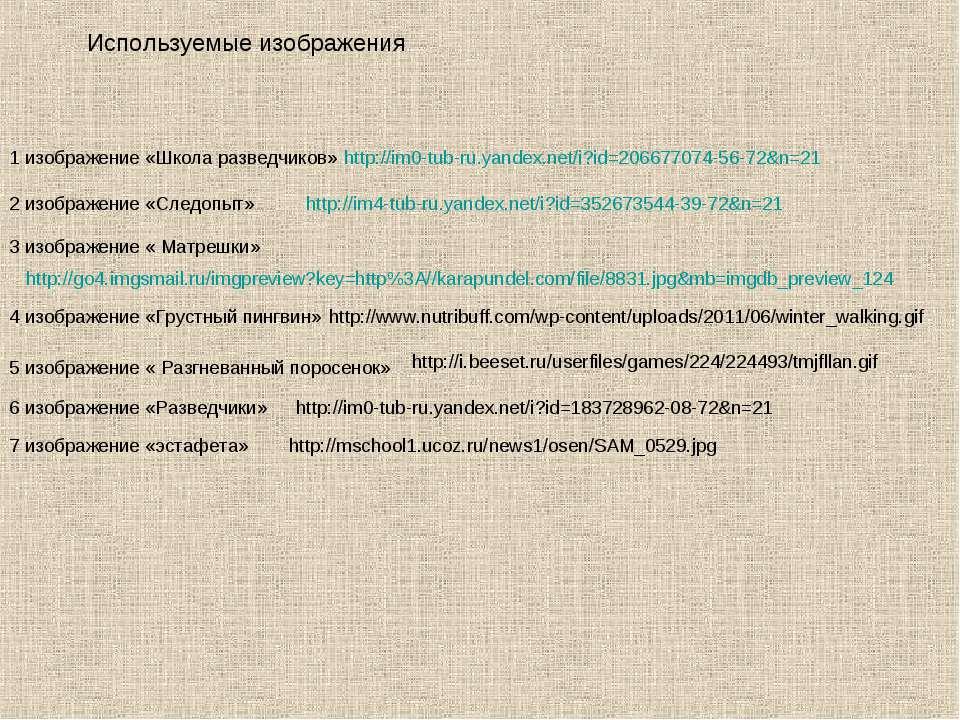 http://im0-tub-ru.yandex.net/i?id=206677074-56-72&n=21 Используемые изображен...