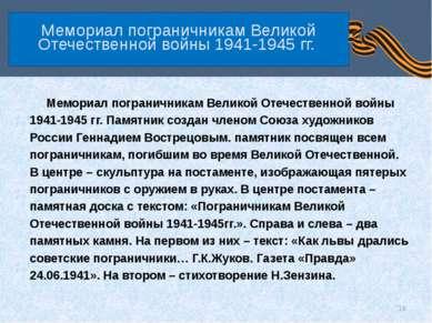 Мемориал пограничникам Великой Отечественной войны 1941-1945 гг. Мемориал пог...