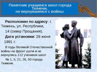 Памятник учащимся школ города Тюмени, не вернувшимся с войны Расположен по ад...