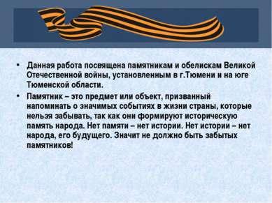 Данная работа посвящена памятникам и обелискам Великой Отечественной войны, у...