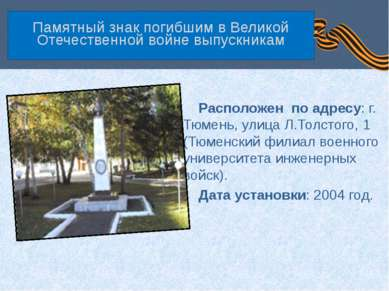 Памятный знак погибшим в Великой Отечественной войне выпускникам Расположен п...