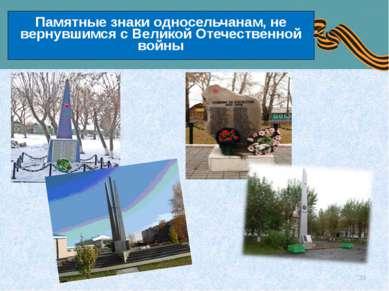 Памятные знаки односельчанам, не вернувшимся с Великой Отечественной войны