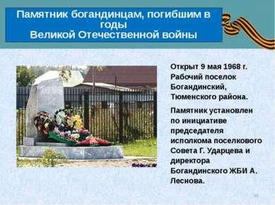 Памятник богандинцам, погибшим в годы Великой Отечественной войны Открыт 9 ма...