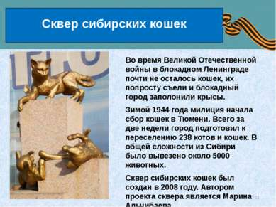 Сквер сибирских кошек Во время Великой Отечественной войны в блокадном Ленинг...