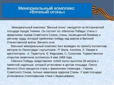 """Мемориальный комплекс «Вечный огонь» Мемориальный комплекс """"Вечный огонь"""" нах..."""