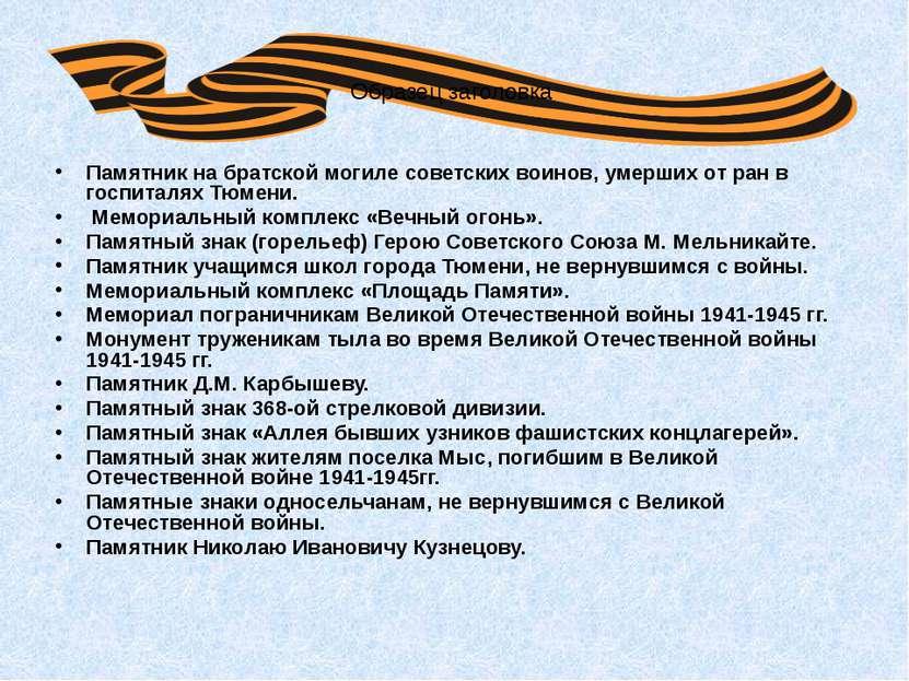 Памятник на братской могиле советских воинов, умерших от ран в госпиталях Тюм...