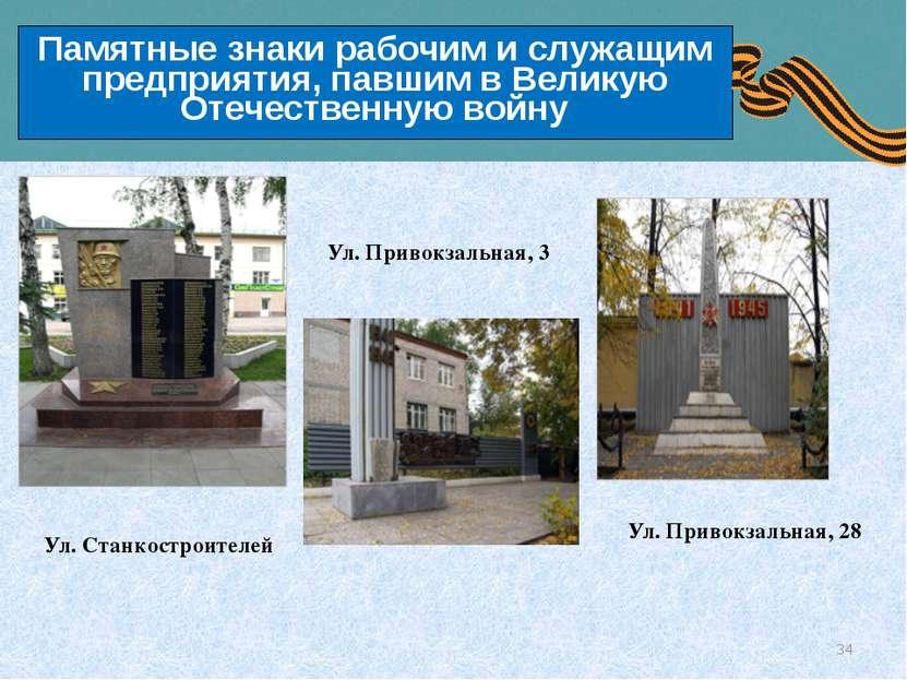 Памятные знаки рабочим и служащим предприятия, павшим в Великую Отечественную...