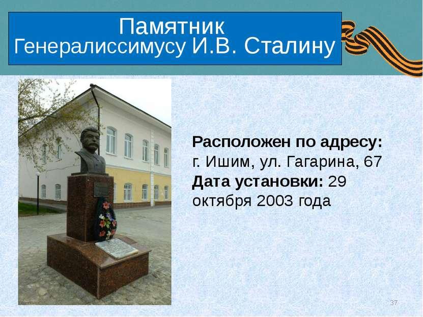 Памятник Генералиссимусу И.В. Сталину Расположен по адресу: г. Ишим, ул. Гага...