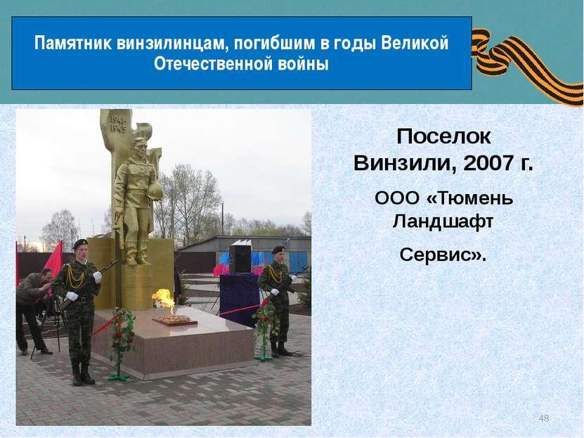Памятник винзилинцам, погибшим в годы Великой Отечественной войны Поселок Вин...