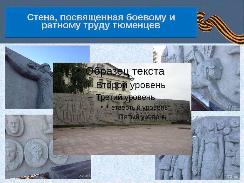 Стена, посвященная боевому и ратному труду тюменцев