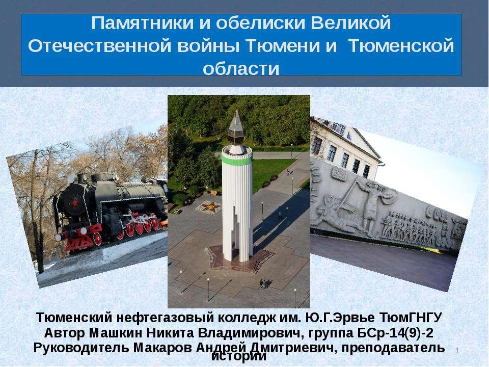Памятники и обелиски Великой Отечественной войны Тюмени и Тюменской области Т...
