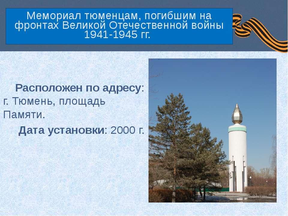 Расположен по адресу: г. Тюмень, площадь Памяти. Дата установки: 2000 г. Мемо...
