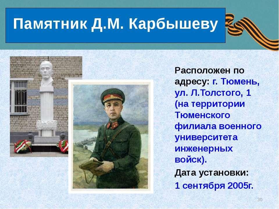 Памятник Д.М. Карбышеву Расположен по адресу: г. Тюмень, ул. Л.Толстого, 1 (н...