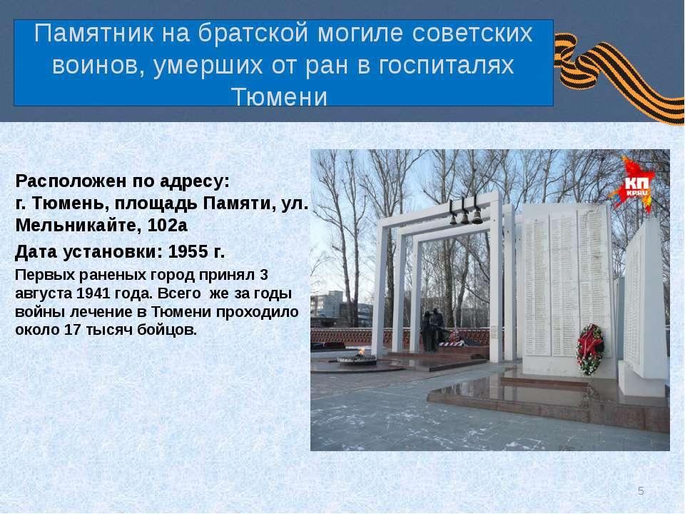 Расположен по адресу: г. Тюмень, площадь Памяти, ул. Мельникайте, 102а Дата у...