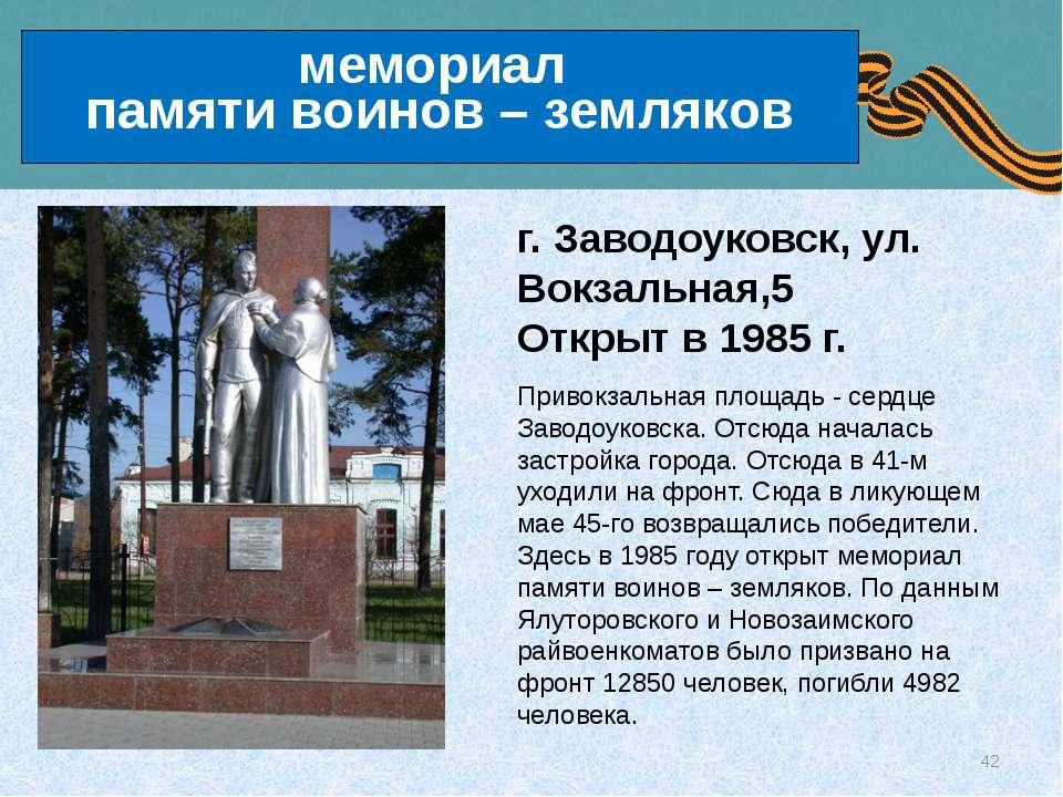мемориал памяти воинов – земляков г. Заводоуковск, ул. Вокзальная,5  Открыт...