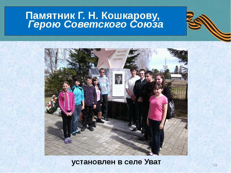 Памятник Г. Н. Кошкарову, Герою Советского Союза установлен в селе Уват