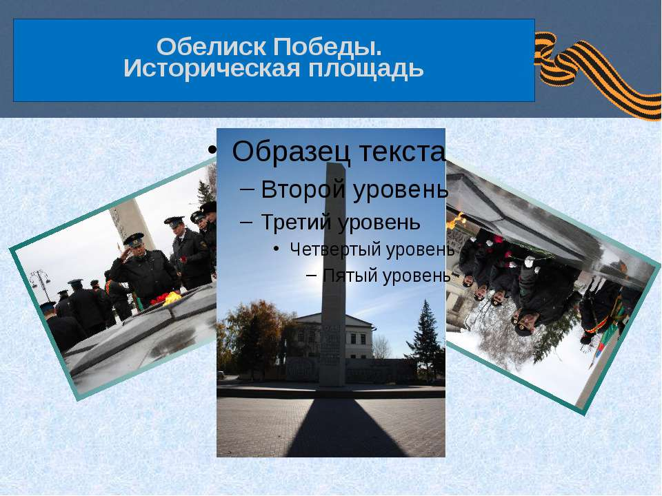Обелиск Победы. Историческая площадь